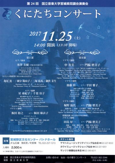 2017_4_sendai